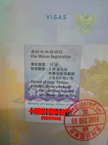 Tata Cara Mengurus Visa Ke Jepang (Update 2017)