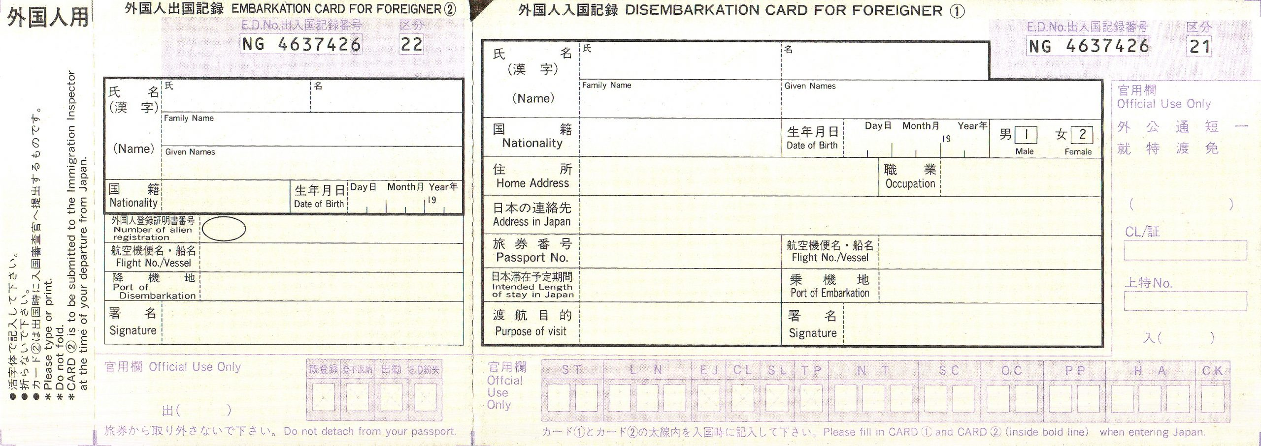 Japanese immigration card for foreigners