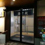 My First Sento Experience - Review Jakotsuyu Sento, Asakusa, Tokyo