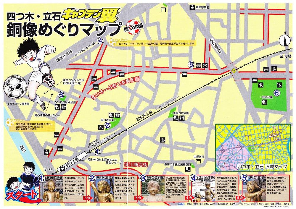 tsubasa map 1
