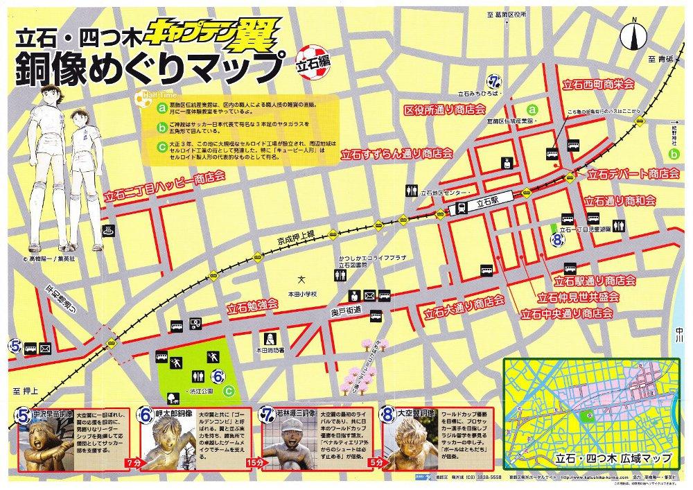 tsubasa map 2